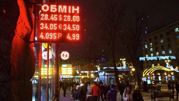 Информационное табло пункта обмена валют в центре Киева. 12 января 2018