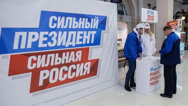 Сбор подписей в поддержку выдвижения Владимира Путина на президентских выборах. Архивное фото