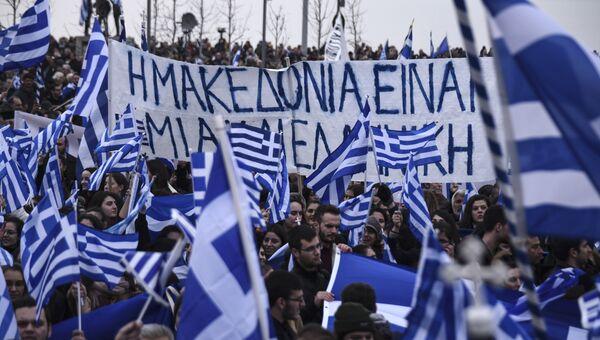 Участники митинга под лозунгом Македония — греческая в Салониках. 21 января 2018