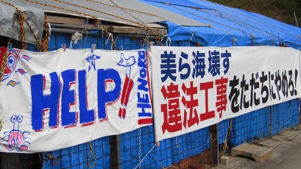 Акция протеста на Окинаве, Япония