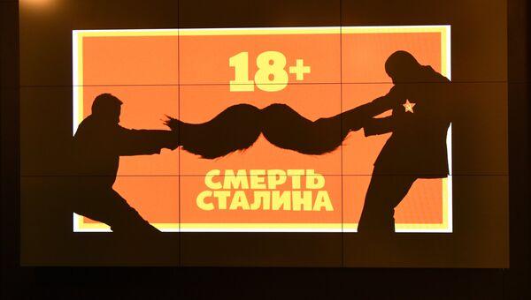 Реклама фильма Смерть Сталина