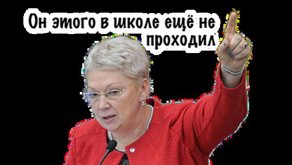 Стикер с изображением главы Минобрнауки России Ольгой Васильевой для telegram-канала Минобрнауки России