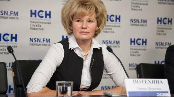 Ирина Потехина