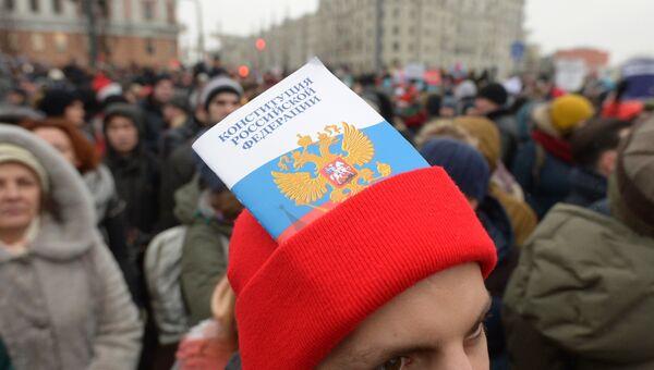 Участники несанкционированной акции в Москве в рамках Забастовки избирателей. 28 января 2018