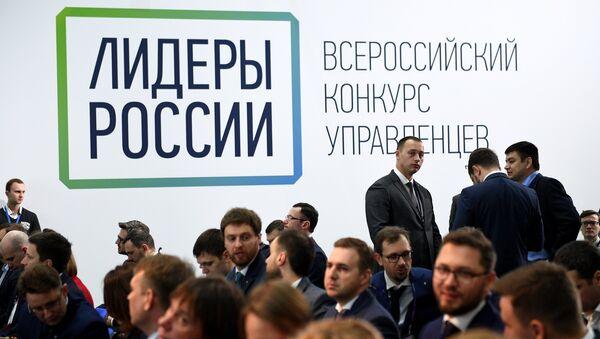 Участники финала конкурса Лидеры России. Архивное фото