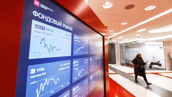 Котировки фондового рынка на экране в здании Московской биржи. Архивное фото