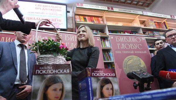 Наталья Поклонская на презентации своей книги Преданность Вере и Отечеству в магазине Библио-Глобус в Москве. 8 февраля 2018