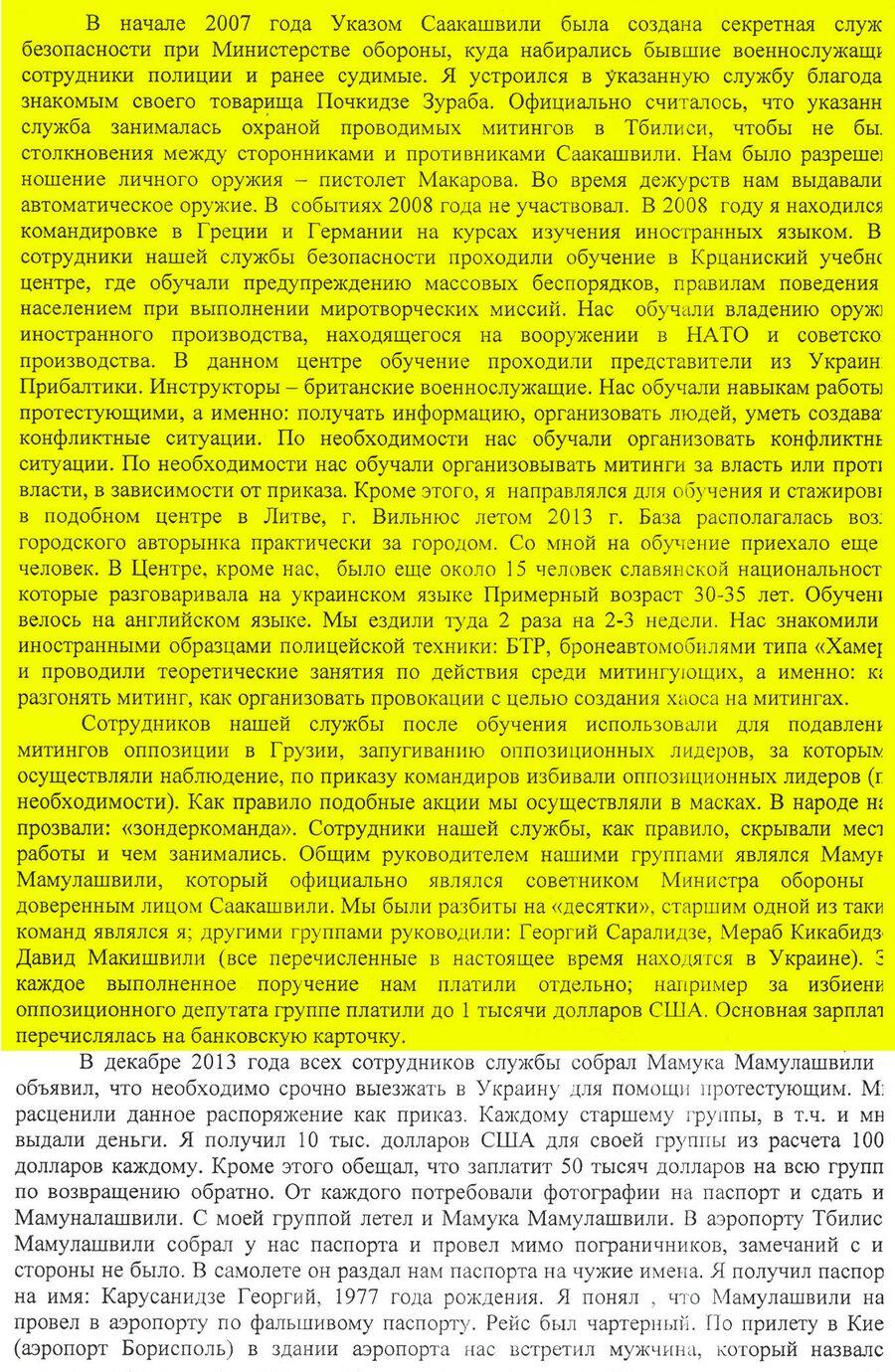 Протокол опроса Кобы Нергадзе
