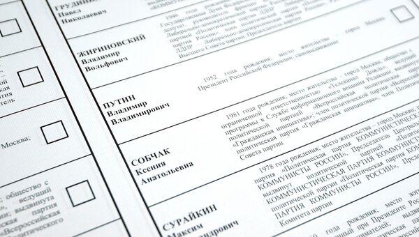 Отпечатанный бюллетень для голосования на выборах президента России 2018 года