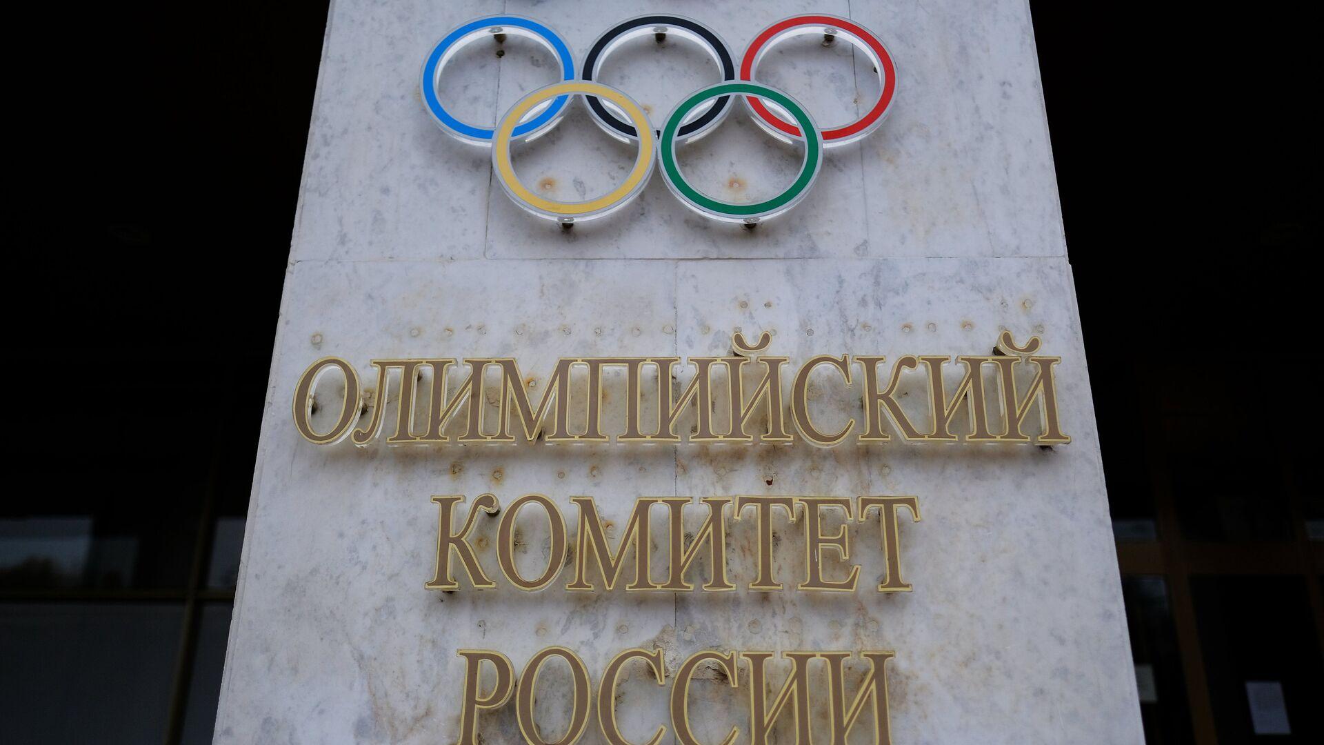 Вывеска на здании Олимпийского комитета России - РИА Новости, 1920, 14.01.2021