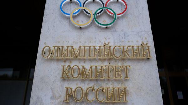 Вывеска на здании Олимпийского комитета России
