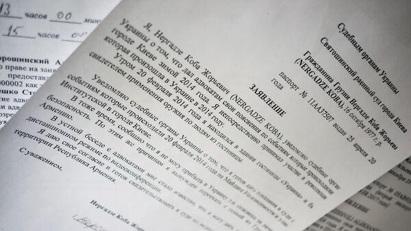 Заявление Кобы Нергадзе в судебные органы Украины