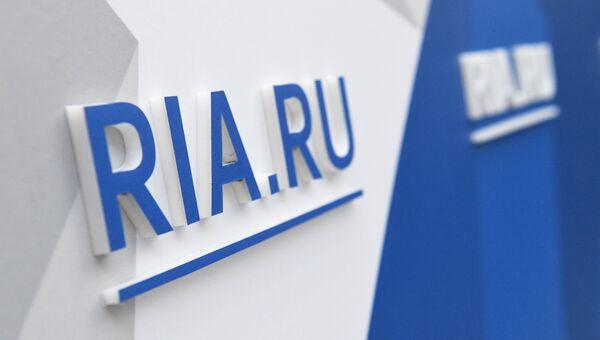 Логотип RIA.ru на Российском инвестиционном форуме в Сочи
