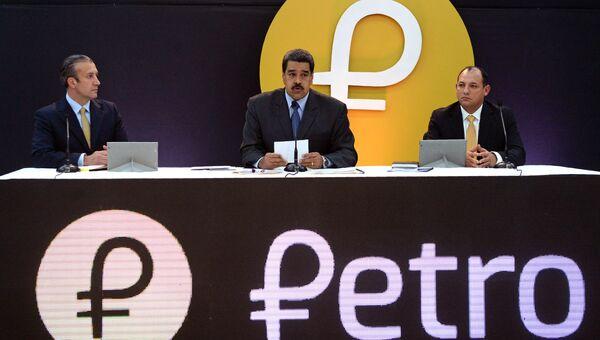 Президент Венесуэлы Николас Мадуро во вермя церемонии запуска продаж криптовалюты Петро. Архивное фото