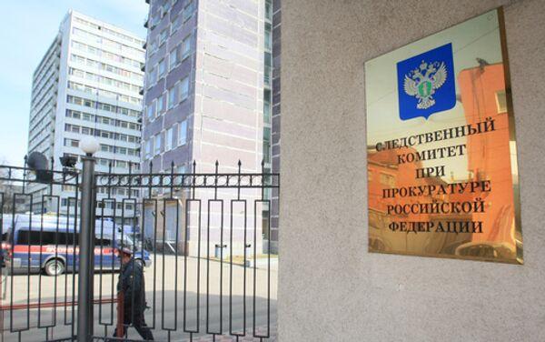 Следственный комитет при прокуратуре России