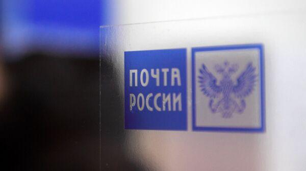 Логотип в открывшемся отделении Почты России