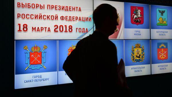 В информационном центре Центральной избирательной комиссии. Архивное фото