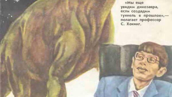Обложка журнала Юный техник, 1990 год