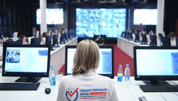 Общественный штаб по наблюдению за выборами президента РФ