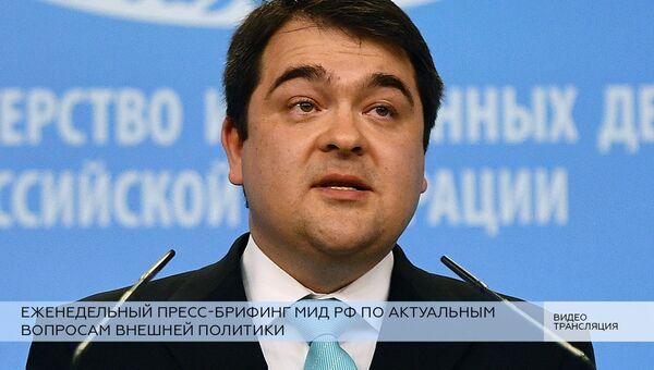 LIVE: Еженедельный брифинг МИД РФ по актуальным вопросам внешней политики
