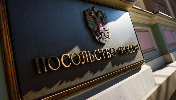 Табличка на здании посольства России в Риге. Архивное фото