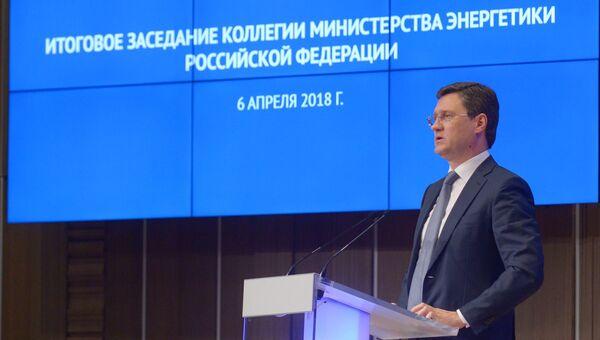 Министр энергетики РФ Александр Новак выступает на заседании расширенной коллегии министерства энергетики РФ в ММПЦ МИА Россия сегодня. 6 апреля 2018