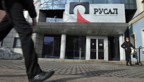 Здание центрального офиса Управляющей компании РУСАЛ