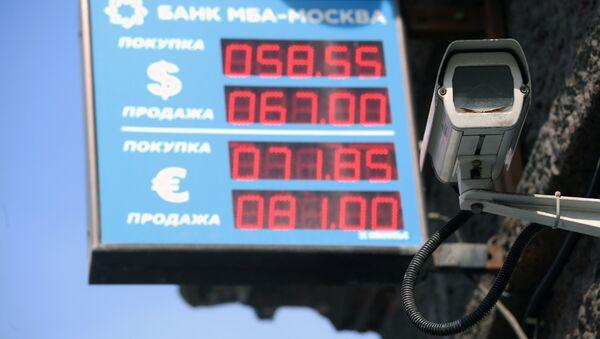 Табло пункта обмена валют в Москве. 10 апреля 2018