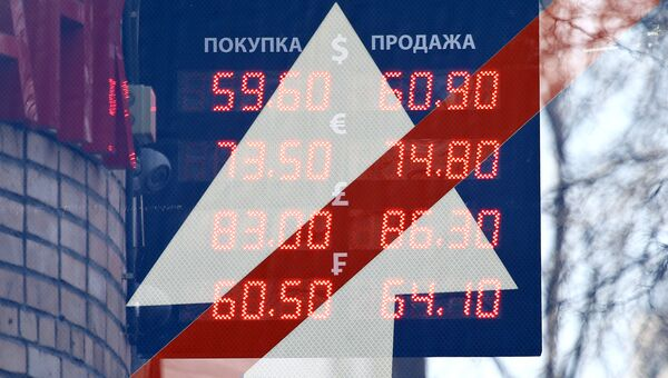 Табло обменного пункта в Москве. 10 апреля 2018