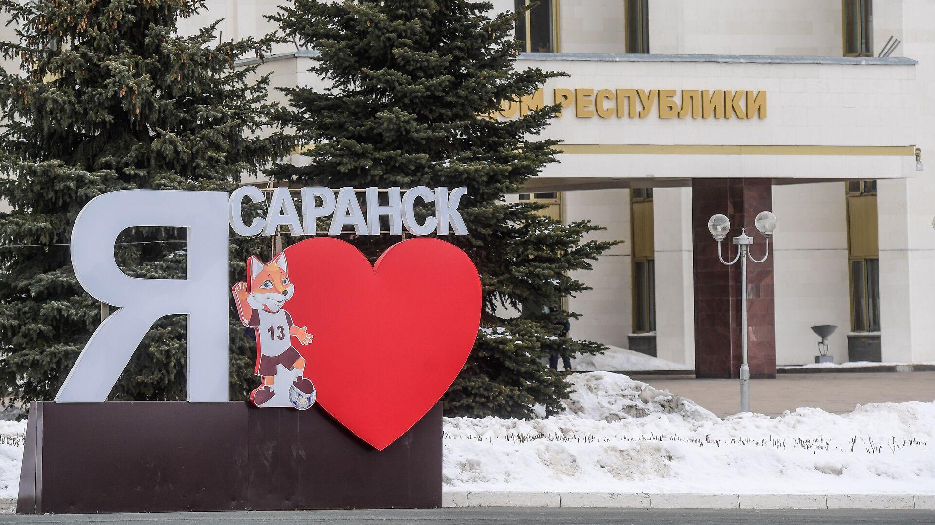 Инсталляция  Я люблю Саранск - РИА Новости, 1920, 09.03.2021