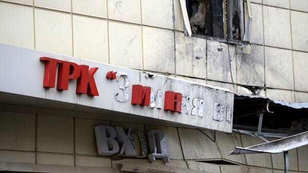 Следы пожара на фасаде торгово-развлекательного центра Зимняя вишня после пожара в Кемерово