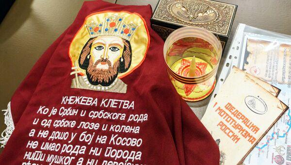 Стяг с ликом святого сербского князя Лазаря и его Косовской клятвой, который байкеры из России провезли через Сербию