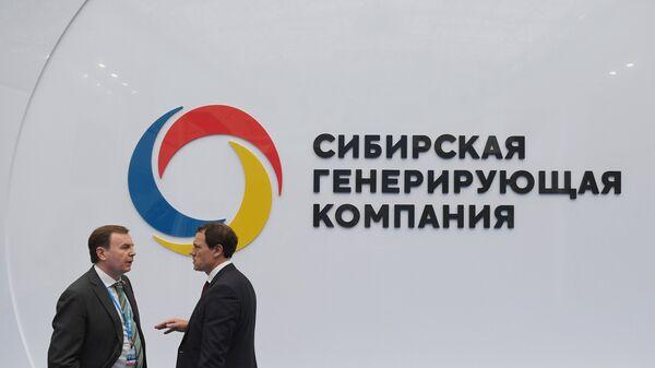 Логотип Сибирской генерирующей компании на Красноярском экономическом форуме 2018