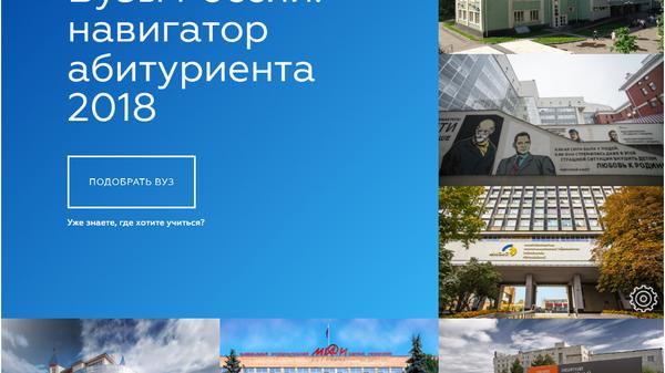 Вузы России: навигатор абитуриента - 2018