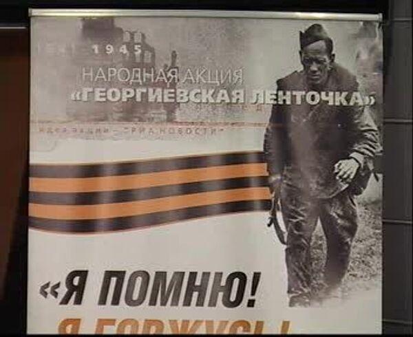 Фестиваль военного кино «Георгиевская ленточка»