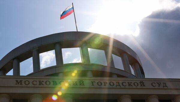 Здание Московского городского суда. Архивное фото