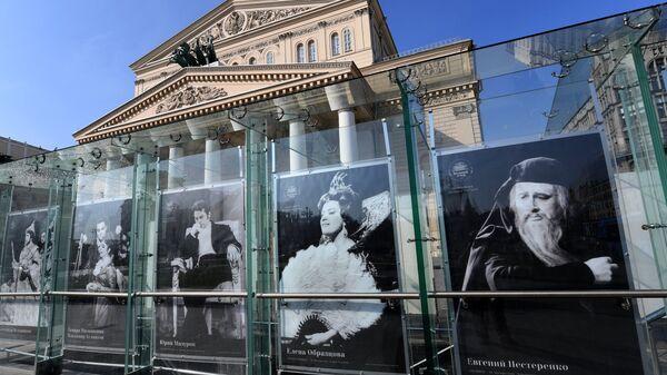 Здание Государственного академического Большого театра России