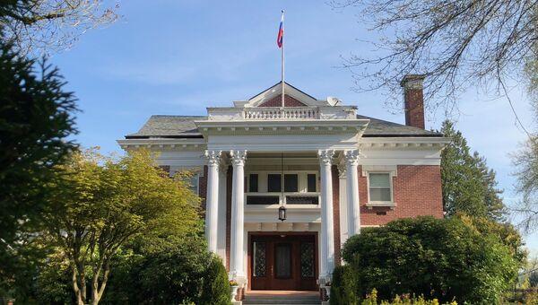 Резиденция генерального консула РФ в Сиэтле. Архивное фото