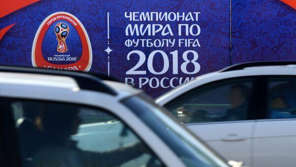 Логотип Кубка конфедераций FIFA 2017 к Чемпионату мира по футболу 2018 в России на улице в Самаре. Архивное фото