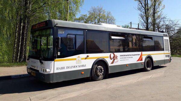Именной автобус, запущенный в преддверии Дня Победы в Подмосковье