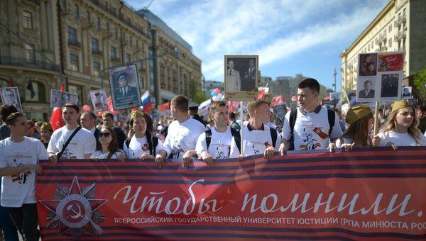 Участники акции Бессмертный полк в Москве. Архивное фото