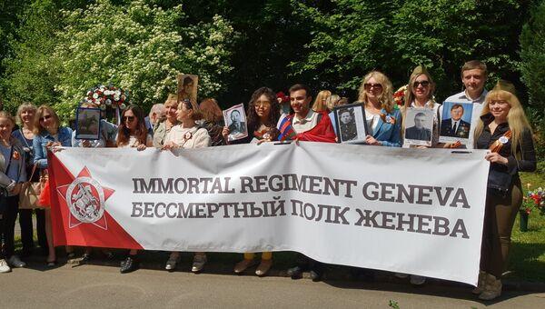 Акция Бессмертный полк в Швейцарии