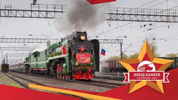 Поезд памяти Санкт-Петербург - Курск