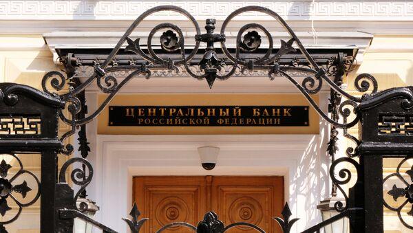 Центральный банк. Архивное фото