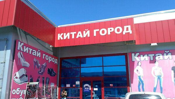 ТЦ Китай Город в Волгоградской области