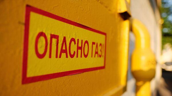 Предупреждающая табличка рядом с трубой газопровода. Архивное фото