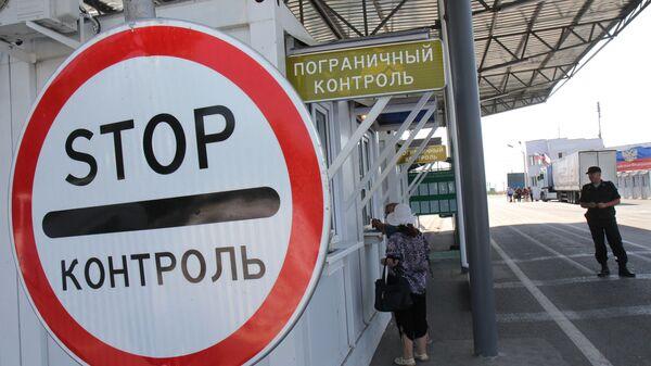 Пограничный контроль на пункте пропуска Армянск российско-украинской границы