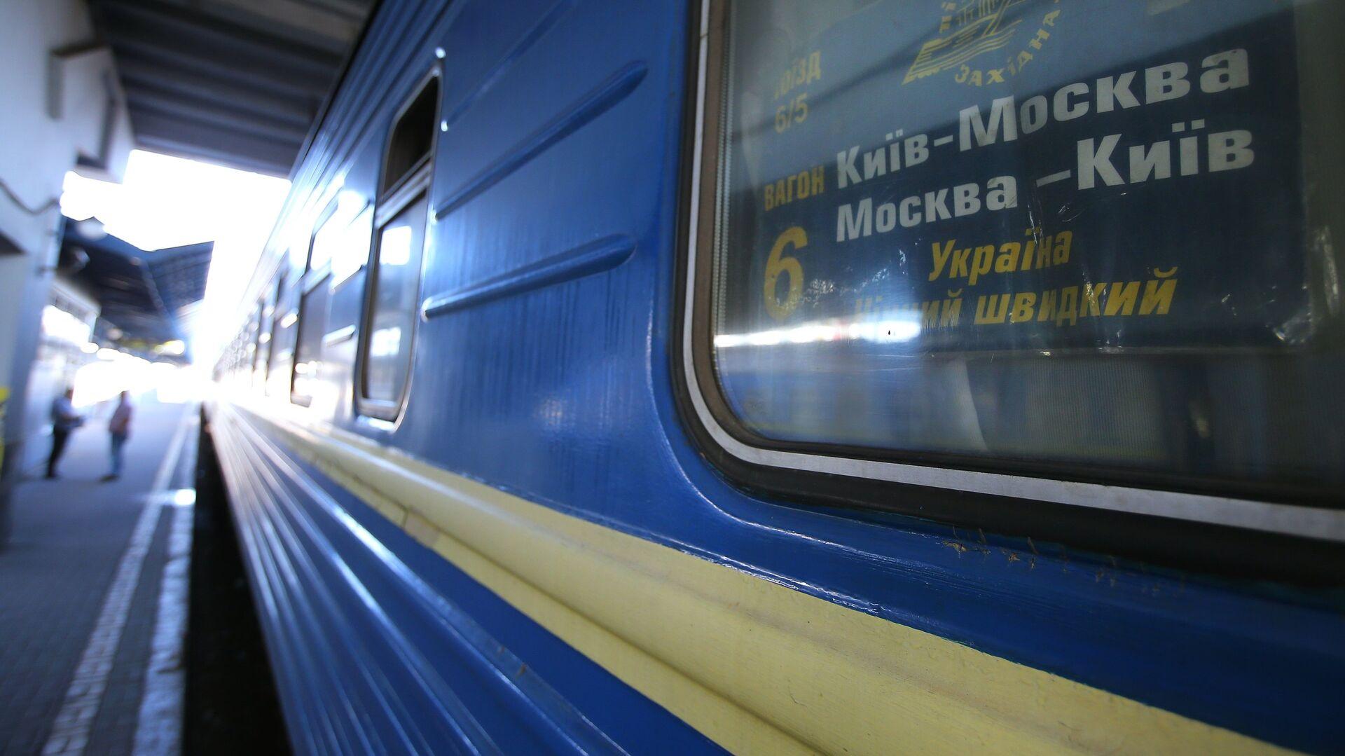 Вагон поезда Украина по маршруту Москва-Киев на перроне Центрального вокзал в Киеве - РИА Новости, 1920, 17.01.2021