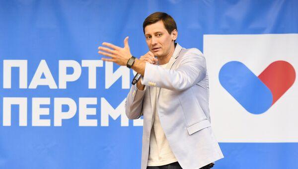 Политик Дмитрий Гудков избран председателем Партии перемен в Москве