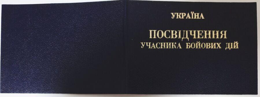 Удостоверение Сергея Сановского как участника боевых действий